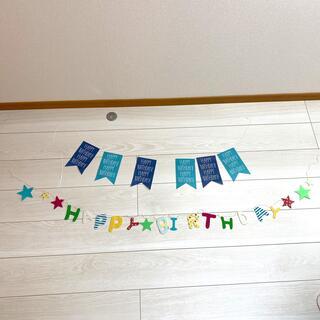 新品同様☆ お誕生日ガーランド 2点セット(ガーランド)