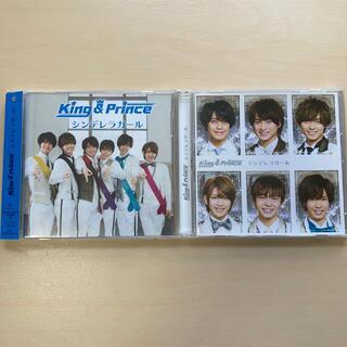 ジャニーズ(Johnny's)のシンデレラガール [Universal Music Store限定盤p](ポップス/ロック(邦楽))