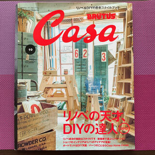 Casa BRUTUS (カーサ・ブルータス) 2013年 10月号(専門誌)