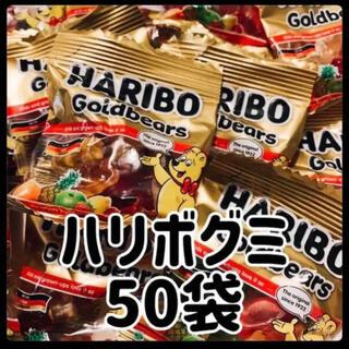 即日発送 ハリボー ミニ袋 ゴールドベア10g×50袋(菓子/デザート)