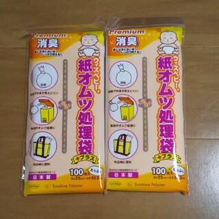 新品 紙オムツ処理袋プラス 100枚入り 2つセット(紙おむつ用ゴミ箱)