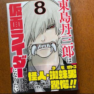 ショウガクカン(小学館)の東島丹三郎は仮面ライダーになりたい 8 柴田ヨクサル(青年漫画)
