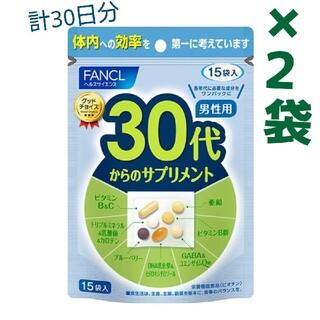 ファンケル(FANCL)のファンケル  30代からのサプリメント 15袋入×2    男性用(ビタミン)