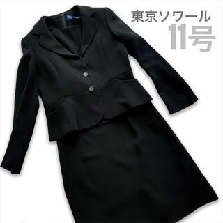 ソワール(SOIR)の《ROND POINT》東京ソワール 11号 ブラックセレモニー高級喪服礼服(礼服/喪服)