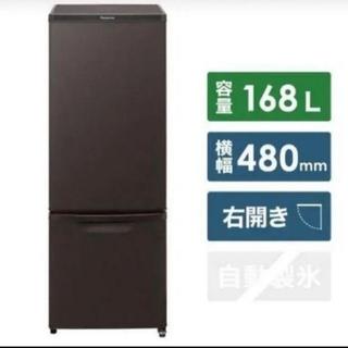 パナソニック(Panasonic)の冷蔵庫 艶消しブラウン マットビターブラウン 自炊サイズ 人気カラーパナソニック(冷蔵庫)