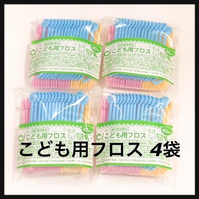 toto様専用 コスメ/美容のオーラルケア(歯ブラシ/デンタルフロス)の商品写真