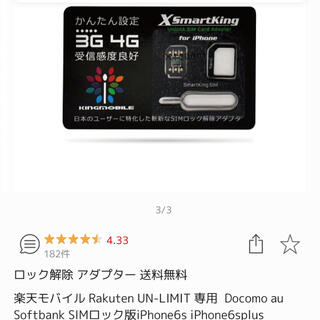 SIMロック解除アダプタ スマートキングXX