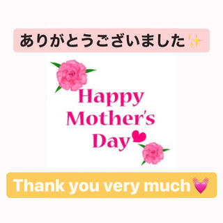 💐 Mother's Day 💐ありがとうございました✨AANI アニ(その他)