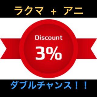 ★ラクマ + アニ  ダブルチャンスセール★ ✨3%OFF✨(その他)