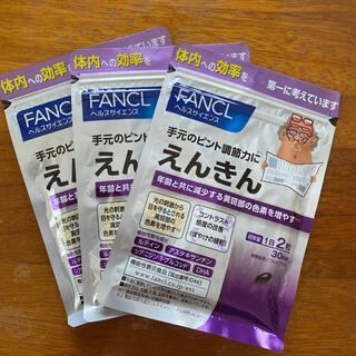 ファンケル(FANCL)のファンケル えんきん 1袋(30日分)(ビタミン)