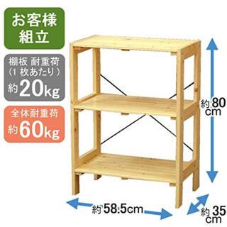 アイリスオーヤマ(アイリスオーヤマ)のアイリスオーヤマ ラック 木製 ウッド WOR-5308(棚/ラック/タンス)