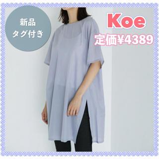 【定価¥4389/新品】koe コエ スプリットヘム チュニック カットソー(チュニック)