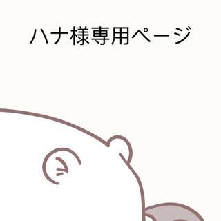 ハナ様専用ページ コスメポーチ ピンク プラダ リピーター割引(ポーチ)