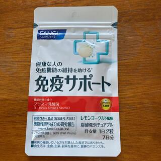 ファンケル(FANCL)のファンケル 免疫サポート 7日分(ビタミン)