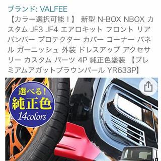 ホンダ - N-BOX エアロパーツ