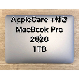 Mac (Apple) - 【保証あり/1TB】MacBook Pro  2020 13インチ 上位モデル