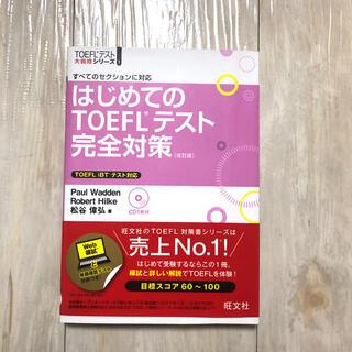 オウブンシャ(旺文社)のはじめてのTOEFLテスト完全対策 すべてのセクションに対応 改訂版(その他)