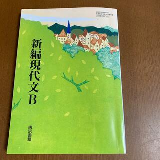 トウキョウショセキ(東京書籍)の新編現代文B(語学/参考書)