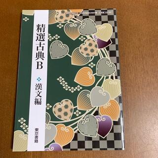 トウキョウショセキ(東京書籍)の精選古典B 漢文編(語学/参考書)