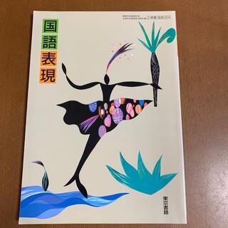 トウキョウショセキ(東京書籍)の国語表現(語学/参考書)
