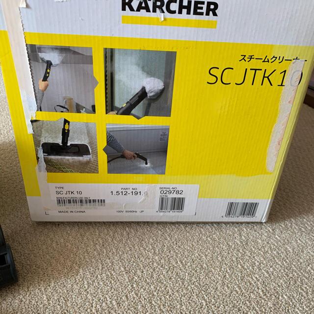 値下げしました☆未使用品です☆ ケルヒャー スチームクリーナー スマホ/家電/カメラの生活家電(掃除機)の商品写真