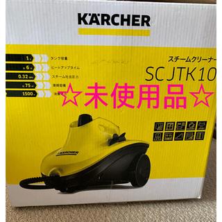 ☆未使用品☆ ケルヒャー スチームクリーナー