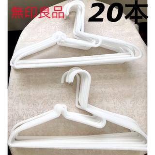 ムジルシリョウヒン(MUJI (無印良品))の無印良品 MUJI  洗濯 ハンガー  20本☆無印ハンガー (押し入れ収納/ハンガー)