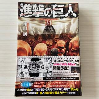 コウダンシャ(講談社)の進撃の巨人 31巻(少年漫画)