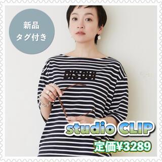 スタディオクリップ(STUDIO CLIP)の【定価¥3289/新品】高山都 コラボ ごきげんフレンチボーダーTシャツ(Tシャツ(半袖/袖なし))