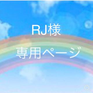 ジャニーズウエスト(ジャニーズWEST)のRJ様専用♡うちわ2本(アイドルグッズ)
