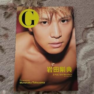 三代目 J Soul Brothers - 岩田剛典 写真集 G
