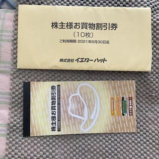 イエローハット お買物券 3000円(その他)