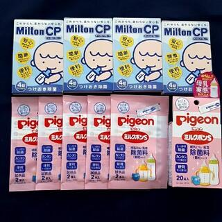 ピジョン(Pigeon)のミルトン ミルクポン セット 新品未開封(哺乳ビン用消毒/衛生ケース)