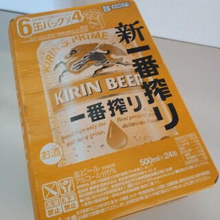 キリン - キリン 新一番搾り 500ml 1ケース