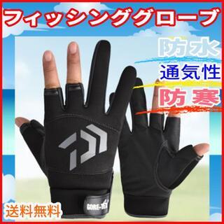 釣り 作業 手袋 グローブ ブラック フィッシンググローブ 指3本 出し(ウエア)