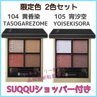 SUQQU - 【SUQQU】限定色・新品 104 黄昏染・105 宵汐空 2色セット