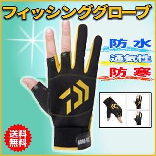 フィッシンググローブ 釣り 作業 手袋 グローブイェロー 指3本 左右セット(ウエア)