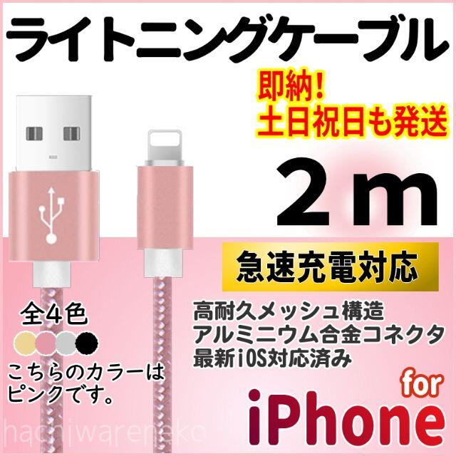 iPhone(アイフォーン)のiPhone ライトニングケーブル 2m 充電器 ピンク 充電コード アイフォン スマホ/家電/カメラのスマートフォン/携帯電話(バッテリー/充電器)の商品写真