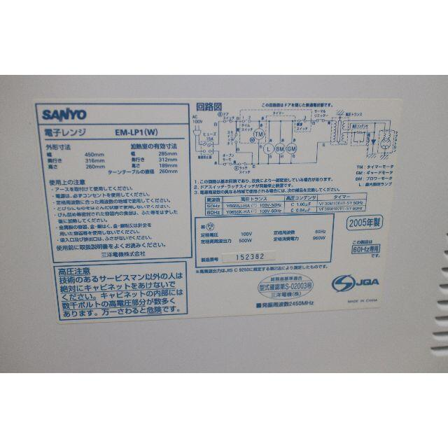 SANYO(サンヨー)の送料無料【60Hz専用】電子レンジSANYO SA127 スマホ/家電/カメラの調理家電(電子レンジ)の商品写真