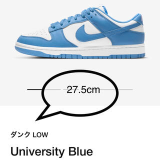 ナイキ(NIKE)のNike dunk low University blue27.5cm(スニーカー)