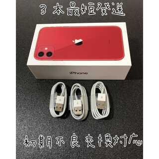 ライトニングケーブル iphone 充電