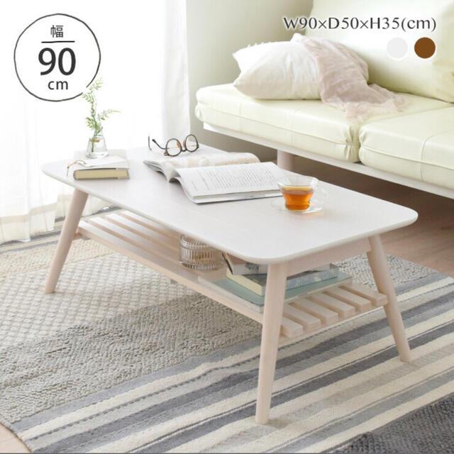 セレノ 折り畳み式ローテーブル インテリア/住まい/日用品の机/テーブル(ローテーブル)の商品写真