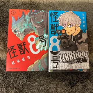 集英社 - 怪獣8号 1巻2巻セット