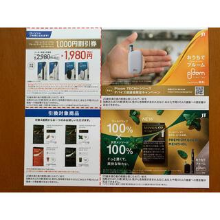 PloomTECH - プルームテック プラス たばこカプセル 引換券