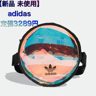 アディダス(adidas)の【新品 未使用】アディダス adidas ラウンドウエストバッグ スケルトン (ボディバッグ/ウエストポーチ)