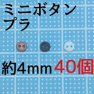 4mmミニボタン プラ 縁あり40個
