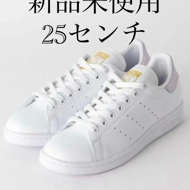adidas(アディダス)のユナイテッド×アディダス新品スタンスミス(25センチ) レディースの靴/シューズ(スニーカー)の商品写真