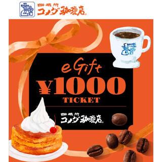 コメダ珈琲 1000円eチケット二枚 ポイント消化 コメダ