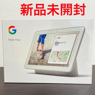 Google - 【新品未開封】Google Nest Hub チョーク GA00516-JP