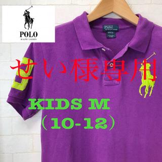 POLO RALPH LAUREN - ポロラルフローレン KIDS ポロシャツ M